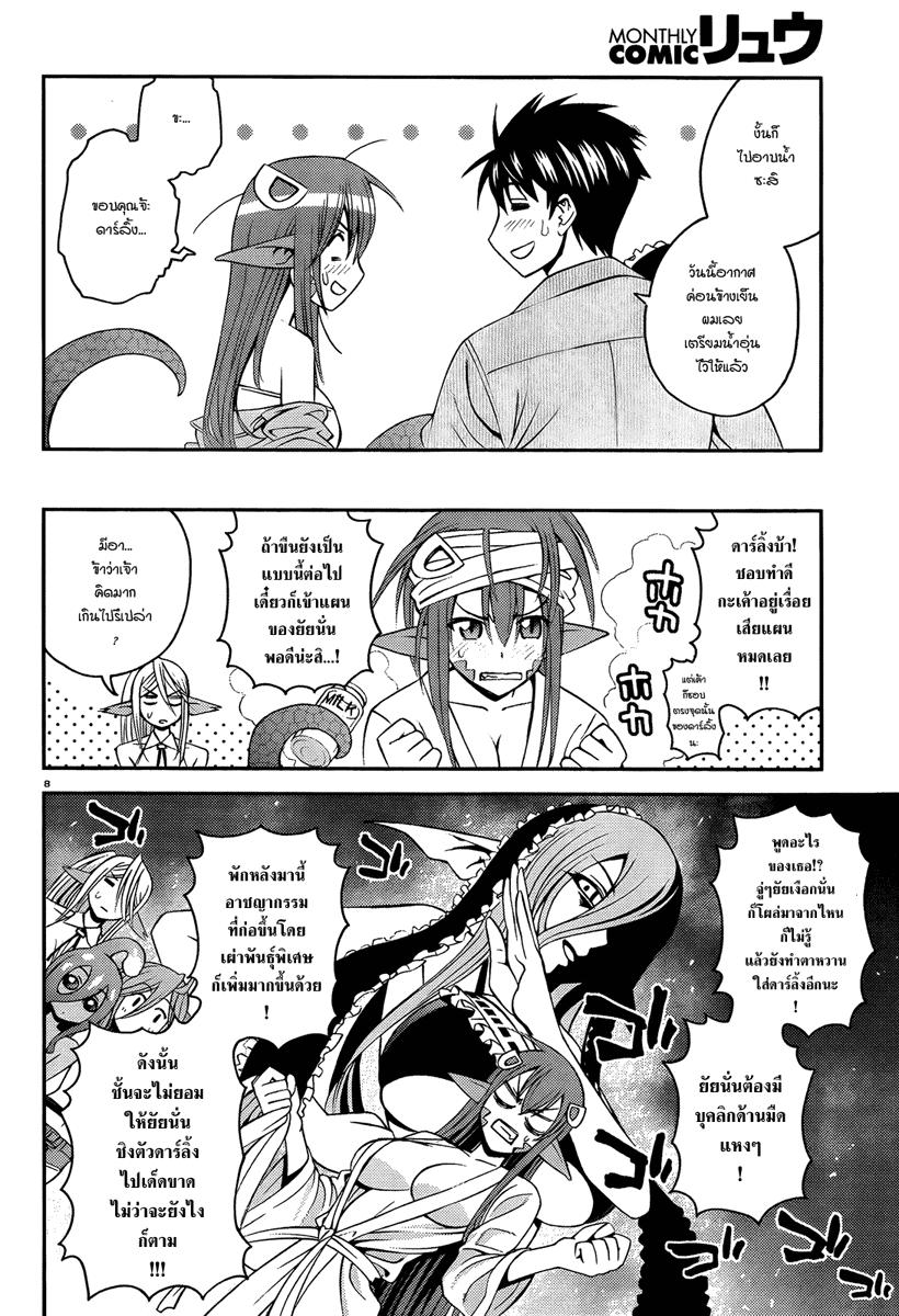 Monster Musume no Iru Nichijou Ch.12 TH แปลไทย