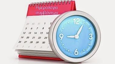 Ημερολόγιο συμβάντων