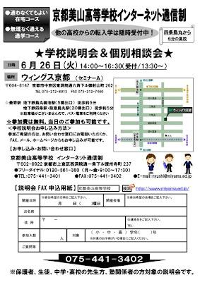 大阪の通信制高校、京都美山高校学校説明会