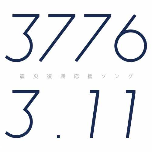 [Single] 3776 – 3.11 (2015.09.02/MP3/RAR)