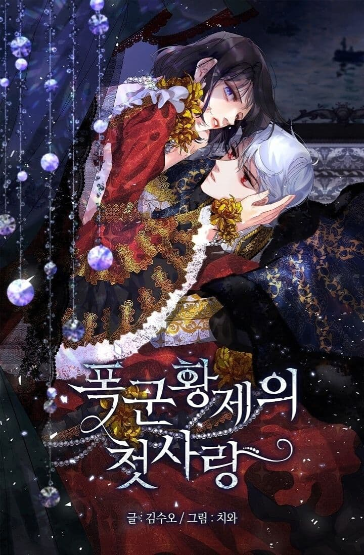 The Tyrant s First Love-ตอนที่ 3