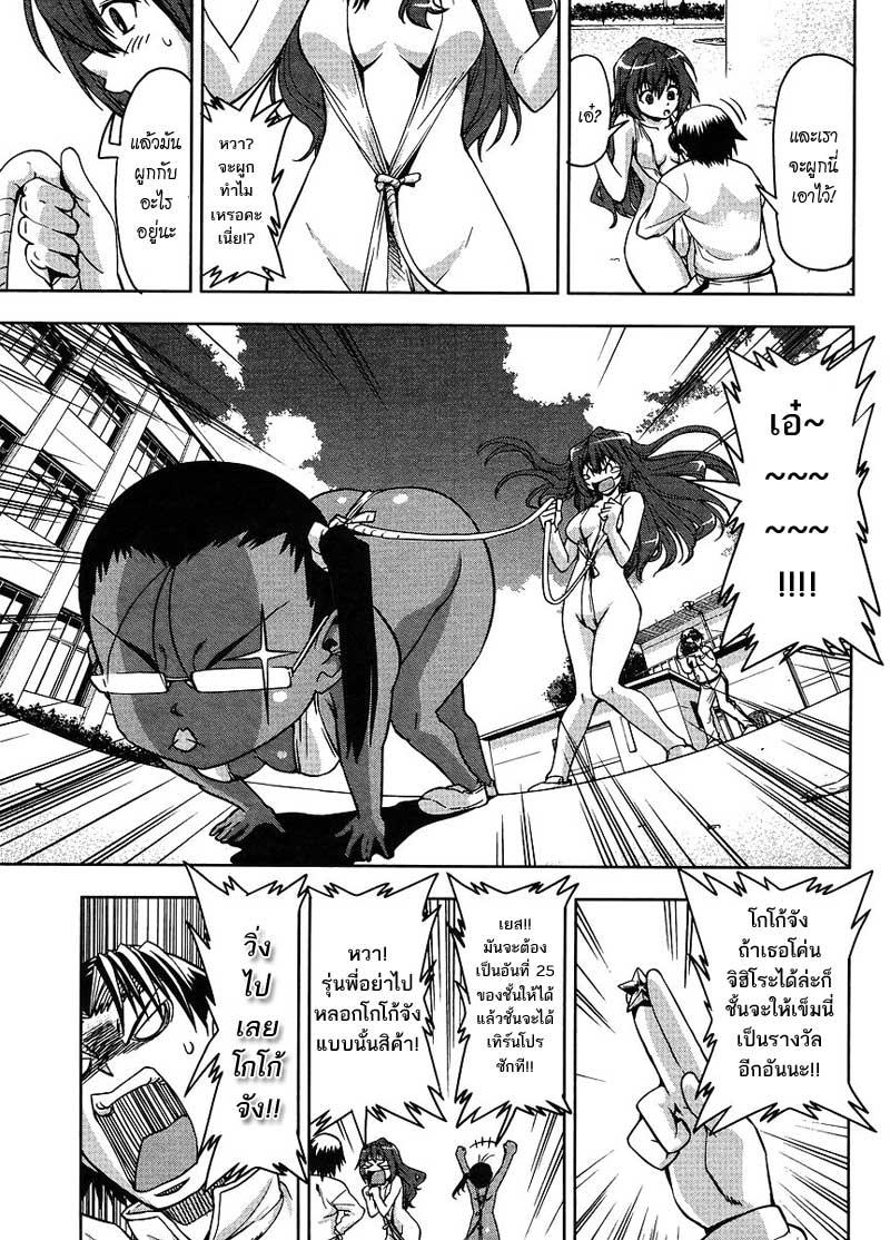 อ่านการ์ตูน Tennen Kakutou Shoujo Chihiro-chan 2 ภาพที่ 11