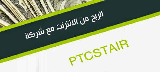 الربح من الانترنت مع شركة PTCSTAIR