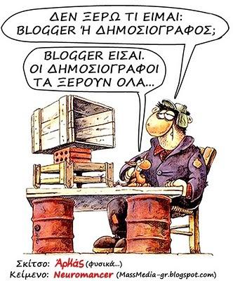 Αρκάς blogger ανωνυμία blogs ιστολόγια massmedia-gr