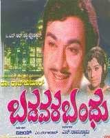 Badavara Bandhu (1976) - Kannada Movie