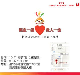 新光產險 - 捐血活動