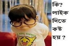 Most Funny Bangla Fb Comment Photos   Bangla Funny Cartoon Photo Comment  Bd Actor Mosharrof Hossain Funny Fb Comment