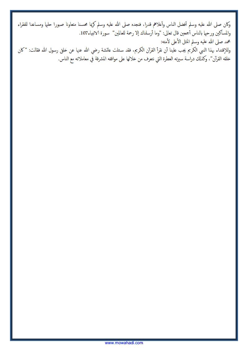 محمد رسول الله المثل الاعلى -1