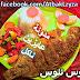 طريقة عمل سمك بلطى مقلى فى البيت بالصور والخطوات من مطبخ الشيف منى عبد المنعم