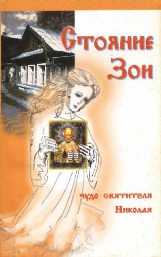 Православный взгляд: Страница 7