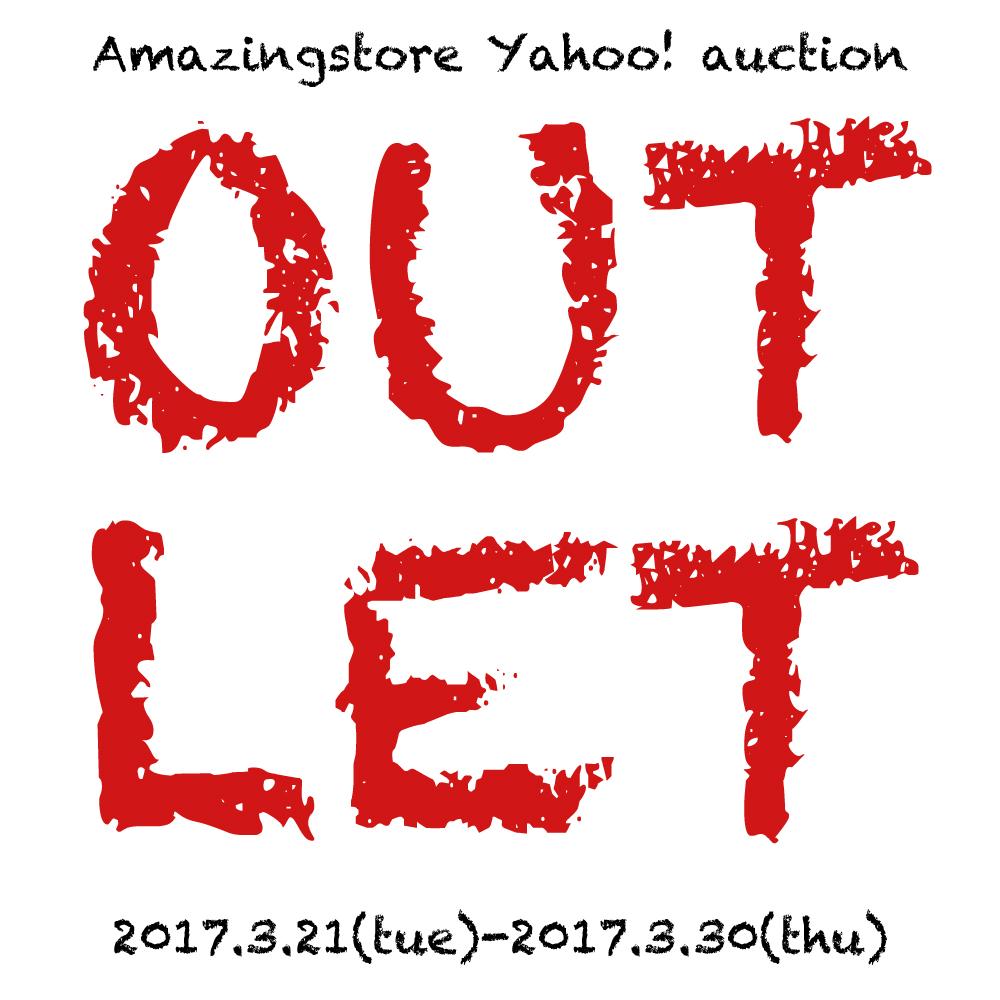 3/21〜3/30 100円スタート商品続々のアウトレットセールスタート!