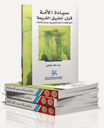 سيادة الأمة قبل تطبيق الشريعة - عبد الله المالكي pdf