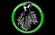 Πράσινη Πτέρυγα