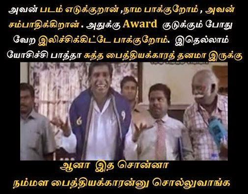 Tamil Life Quote about Actor and Awards - Tamil Troll Photos