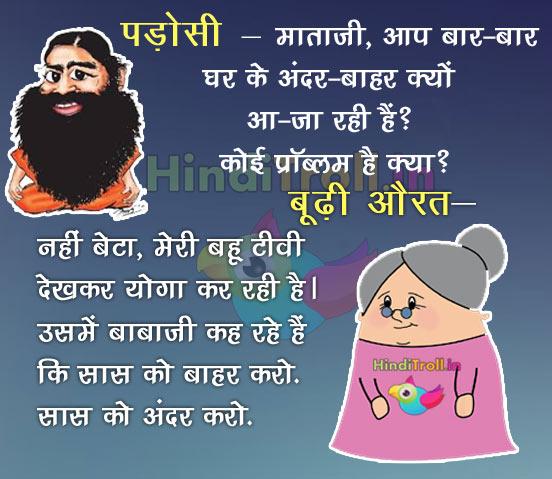 Baba Ramdev Insult Funny Hindi Joke Picture | Funny Baba Ramdev Joke Photo