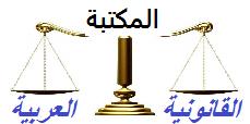 المكتبة القانونية العربية