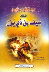 تحميل كتاب سيرة فارس اليمن الملك سيف بن ذي يزن PDF