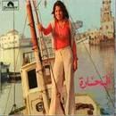 Naima Samih-Al Lb7ara