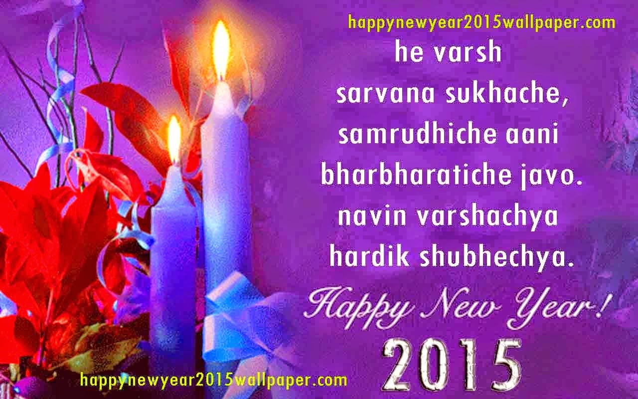 Ipl 8 live streaming ipl 8 live score ipl 8 opening ceremony happy new year 2015 wishes and greetings in marathi languages kristyandbryce Gallery