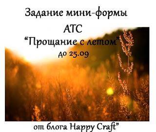 """Задание мини-формы """"АТС - Прощание с летом"""""""