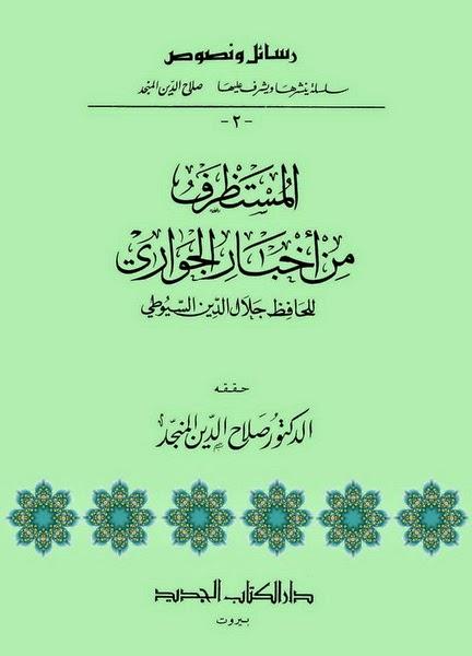 المستظرف من أخبار الجواري - للإمام السيوطي pdf