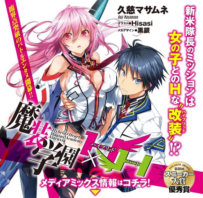 Masou Gakuen HxH Anime