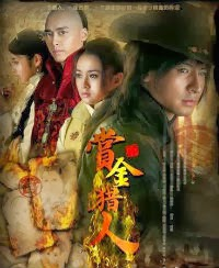 Bounty Hunter - 赏金猎人 - The Bounty Hunter - Shang Jin Lie Ren