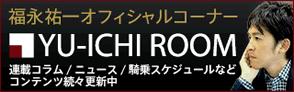 Yuichi Fukunaga /JRA Jockey