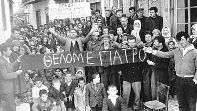 """Τρία εκατομμύρια Έλληνες χωρίς υγειονομική κάλυψη.. άλλο ένα """"success story"""""""