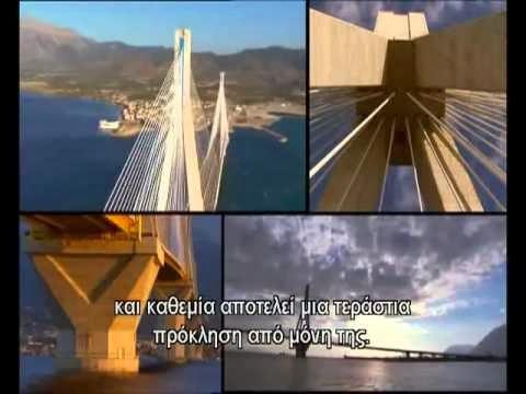 Γέφυρα Ρίου Αντίρριου Ντοκιμαντερ