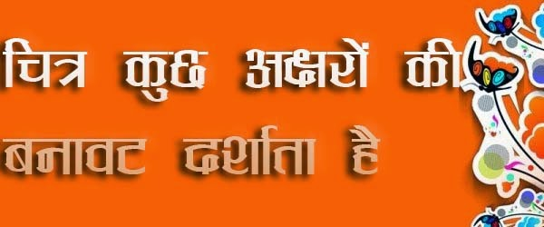 Annapurna Hindi Font