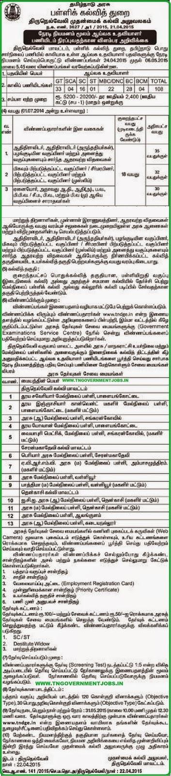Tirunelveli District CEO Lab Asst Recruitments 2015 (www.tngovernmentjobs.in)