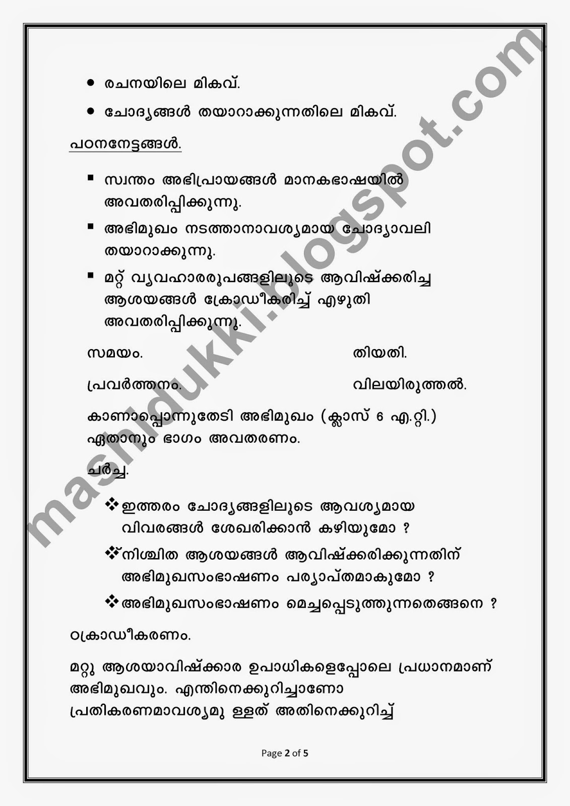 malayalam mash teaching manual std 7 module 3 rh mashidukki blogspot com