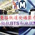 【泰国。曼谷】轻轨BTS&曼谷地铁MRT详细图解(附车站附近景点)