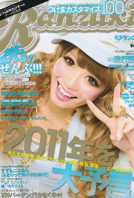 ranzuki february 2011 gyaru japanese magazine scans