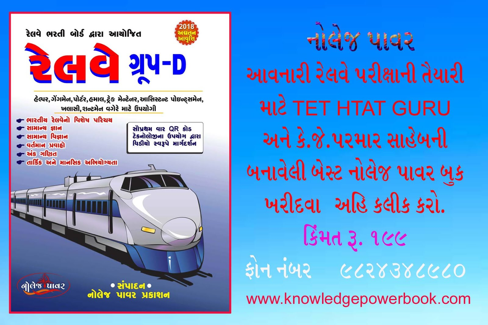RAILWAY BOOK
