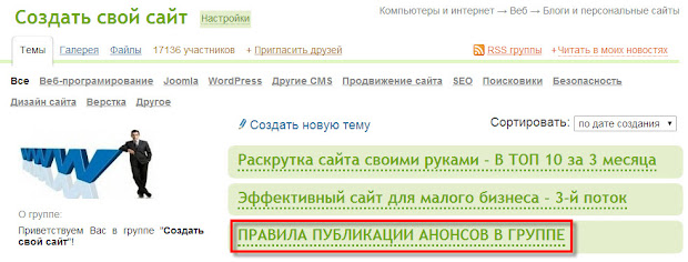 Правила публикации анонсов в группе на Subscribe.ru