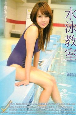 Swimming Class 2009 [No Subs]
