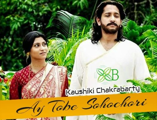 Ay Tobe Sohochori from Kadambori Bengali Movie