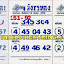 Thailand Lottery UP Down Touch Direct 01-04-2015