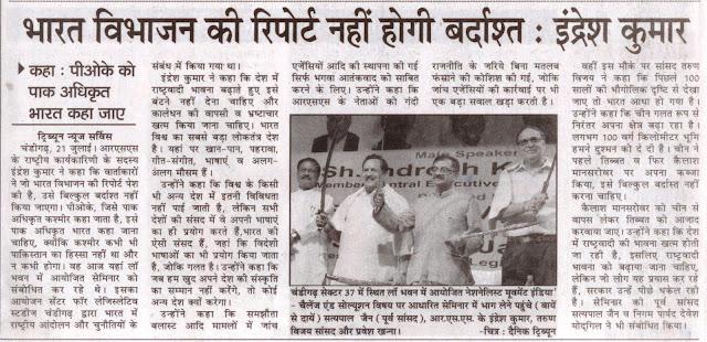 चंडीगढ़ सेक्टर 37 में स्थित ला भवन में आयोजित नेशनेलिस्ट मूवमेंट इंडिया - चैलेंज एंड सोल्यूशन विषय पर आधारित सेमिनार में भाग लेने पहुंचे (बायें से दायें) सत्य पाल जैन (पूर्व सांसद), आर.एस.एस. के इंद्रेश कुमार, तरुण विजय सांसद और प्रवेश खन्ना|