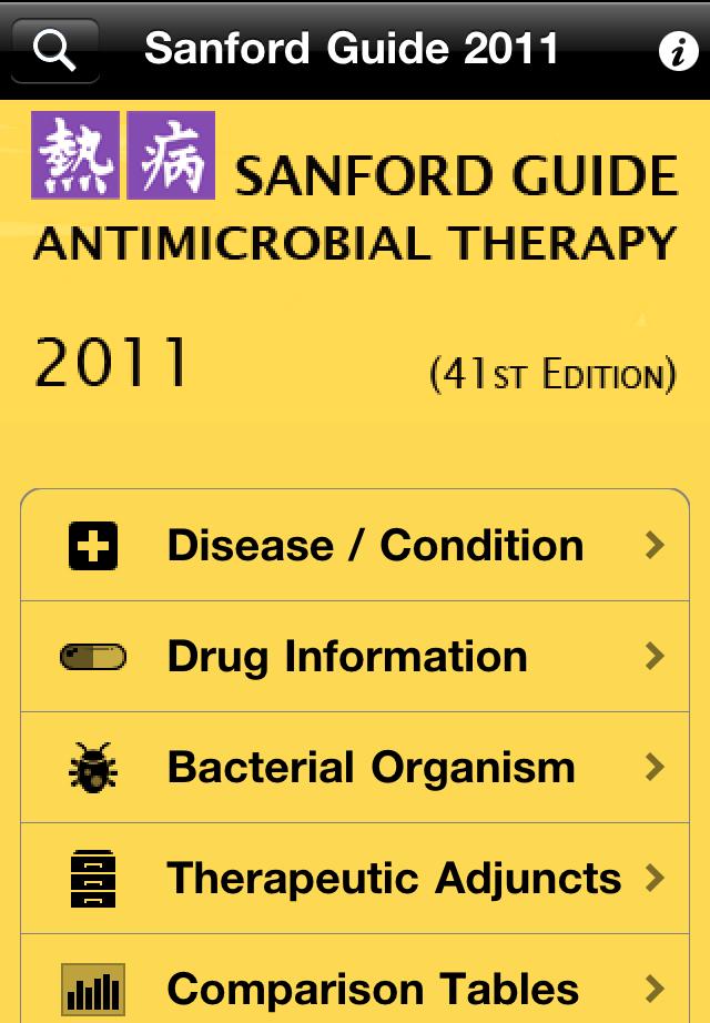 Mdico nerd iphone e medicina 13 sanford guide em aplicativo para o app para iphone tem 5 categorias fandeluxe Gallery