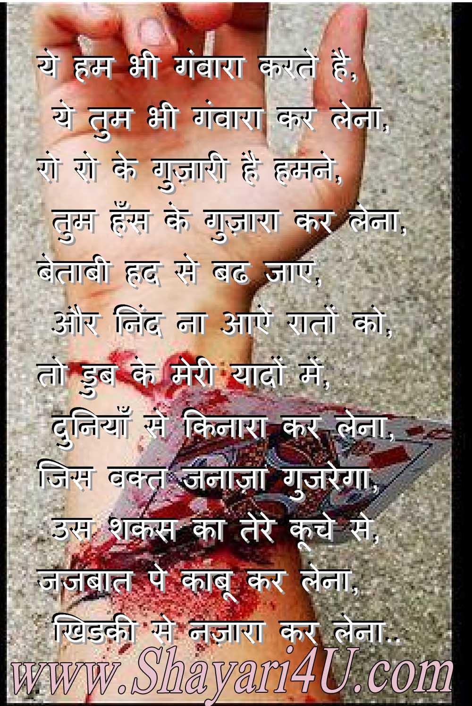 ... download images hindi shayari sad painful love dard Car Pictures