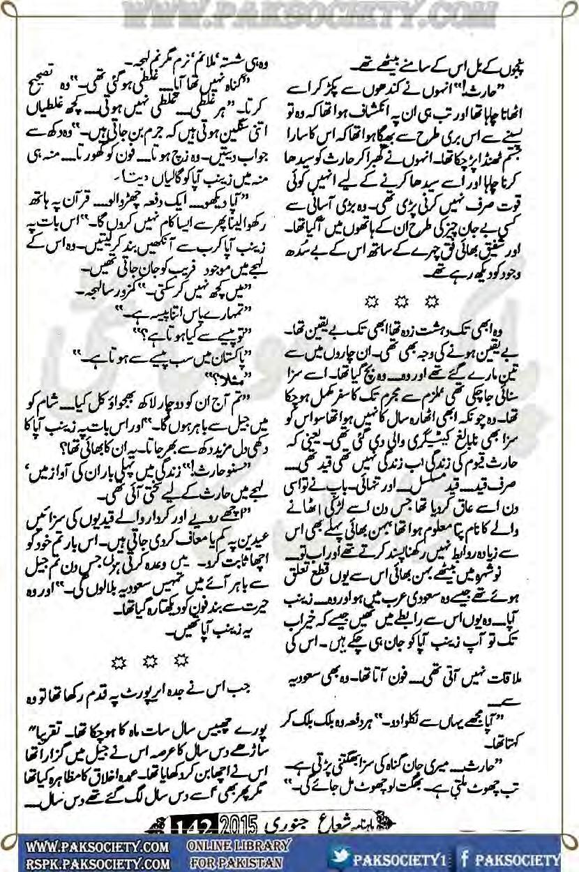 Rehmat ul alameen essay writer