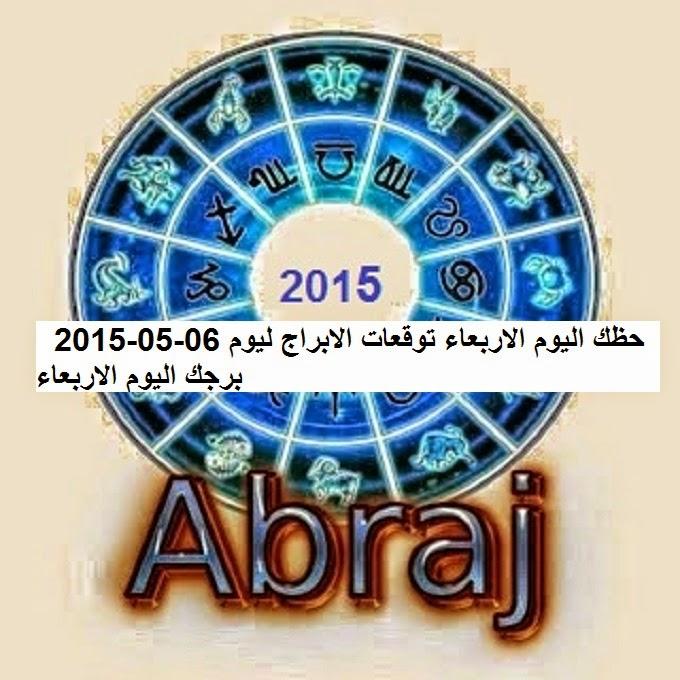 حظك اليوم الاربعاء توقعات الابراج ليوم 06-05-2015  برجك اليوم الاربعاء