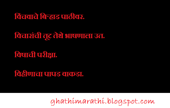marathi mhani starting from va3