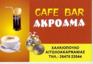 akroama club