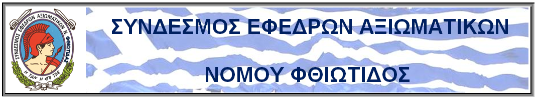 Σ.Ε.Α.Ν. ΦΘΙΩΤΙΔΟΣ