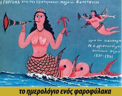 Όπου και να ταξιδέψω η Ελλάδα με πληγώνει. Γ. Σεφέρης