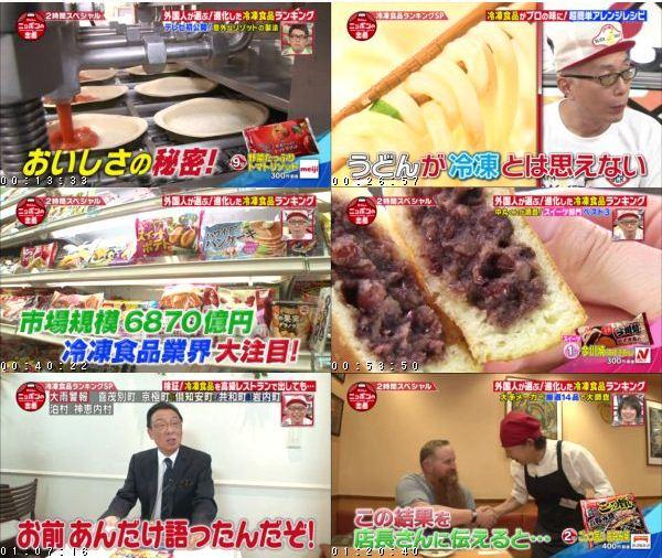 [TV-Variety] 所さんのニッポンの出番SP!外国人が選ぶ冷凍食品ランキングベスト10! – 2016.08.30